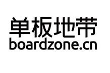 Boardzone.cn